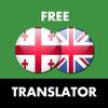Icona Georgian - English Translator