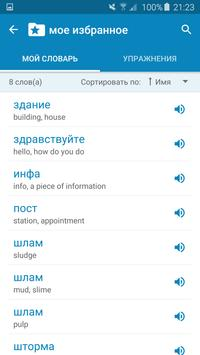 Multitran screenshot 6