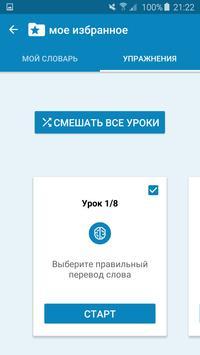 Multitran screenshot 3