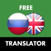 Англо - Русский Переводчик иконка