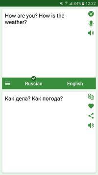 Англо - Русский Переводчик постер