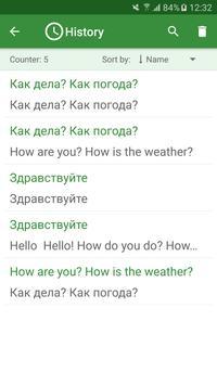 Англо - Русский Переводчик скриншот 3