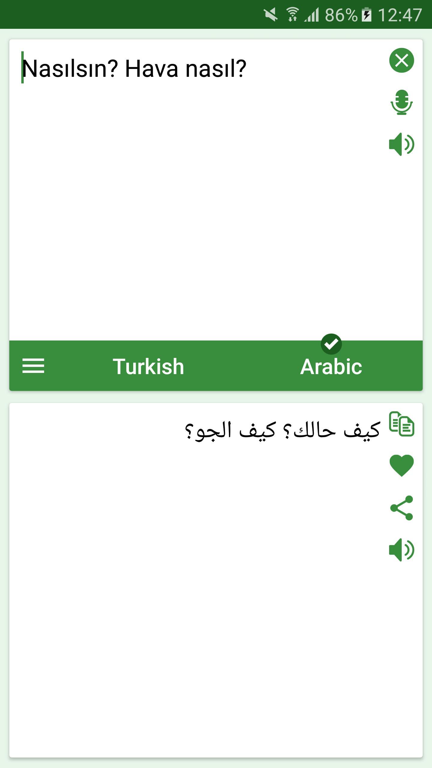 التركي العربي المترجم For Android Apk Download