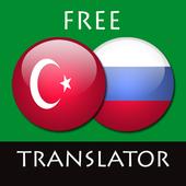 Turkish - Russian Translator ícone