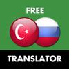 Русско - Турецкий переводчик иконка