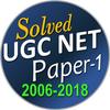 UGC NET - NTA Net Solved Paper-1 (2006-2018) 13 Yr आइकन