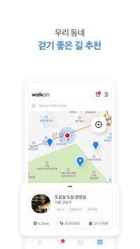 워크온(WalkON) - 걸음이 혜택이 되는 플랫폼 스크린샷 3
