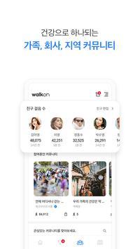 워크온(WalkON) - 걸음이 혜택이 되는 플랫폼 스크린샷 2