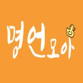 명언모아 icon