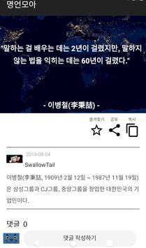 명언모아 screenshot 5