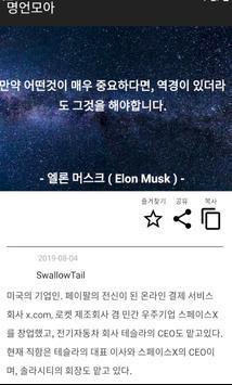 명언모아 screenshot 2