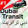 Dubai Public Transport Offline Metro Bus Ferry Zeichen