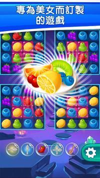 Sweet Fruit Candy 海報