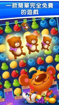 Sweet Fruit Candy 截圖 1