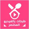 طبخات بالفيديو المختصر أيقونة
