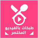 طبخات بالفيديو المختصر APK