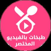 طبخات بالفيديو المختصر 아이콘