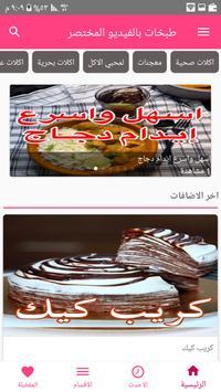 طبخات بالفيديو المختصر 포스터