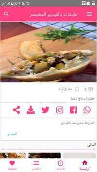 طبخات بالفيديو المختصر 스크린샷 1
