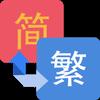 繁簡轉換-icoon