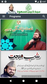 Syed Zabeeb Masood screenshot 1