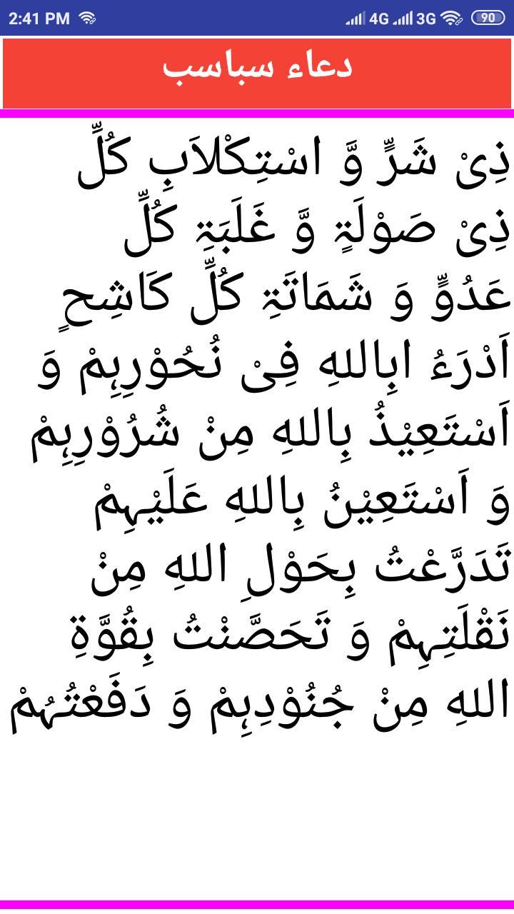 Dua Sabaasab(دعاء سباسب) in Arabic for Android - APK Download