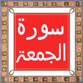 Surah Jumah icon