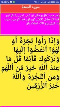 Surah Jumah screenshot 14