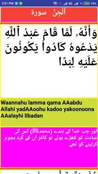 surah Al  jinn screenshot 12