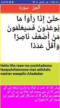 surah Al  jinn screenshot 14