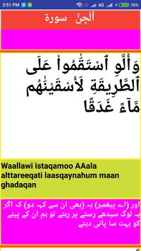 surah Al  jinn screenshot 18