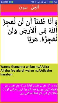 surah Al  jinn screenshot 1