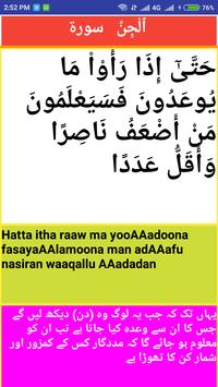 surah Al  jinn screenshot 21