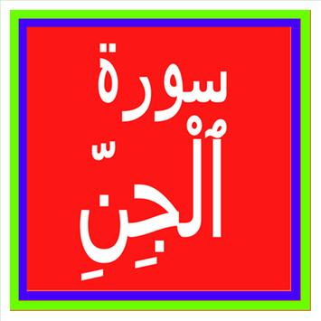surah Al  jinn screenshot 7