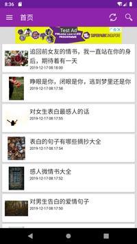情书宝典—情话大全,表白神器 screenshot 1