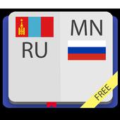 Монгольско-русский и русско-монгольский словарь icon