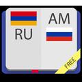 Армянско-русский и русско-армянский словарь
