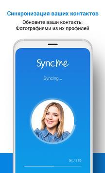 Sync.ME скриншот 3