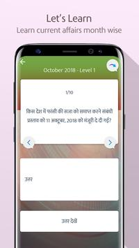 Current Affairs Quiz - Quiz Game with Leaderboard screenshot 4