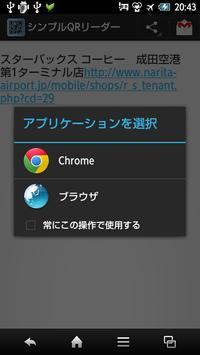 Simple QR reader screenshot 2