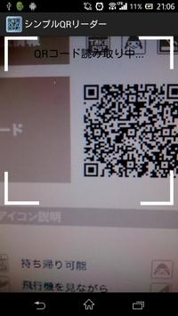 Simple QR reader screenshot 3