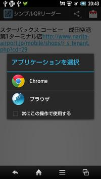 Simple QR reader screenshot 5