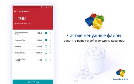 Cleaner For Android скриншот 13
