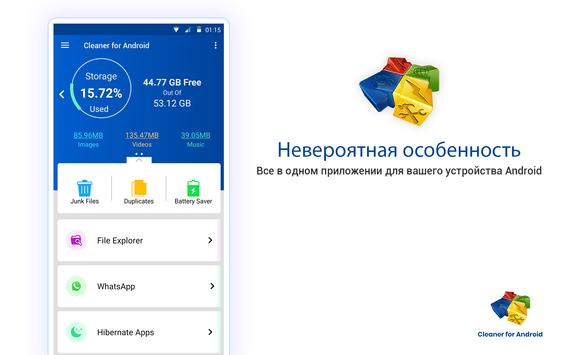 Cleaner For Android скриншот 16