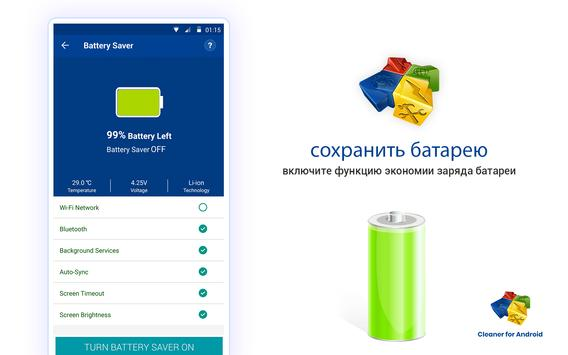 Cleaner For Android скриншот 18