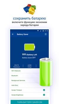 Cleaner For Android скриншот 5