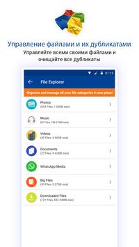 Cleaner For Android скриншот 6