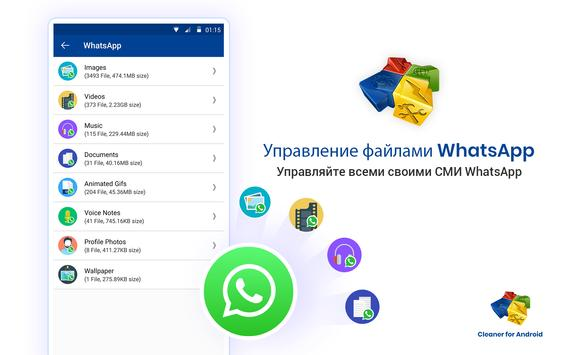 Cleaner For Android скриншот 8