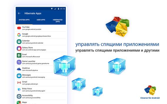 Cleaner For Android скриншот 9