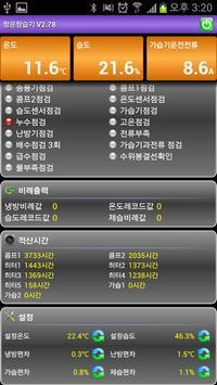 SYSnet X2 screenshot 2